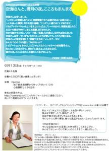 空海さん-コピー-2